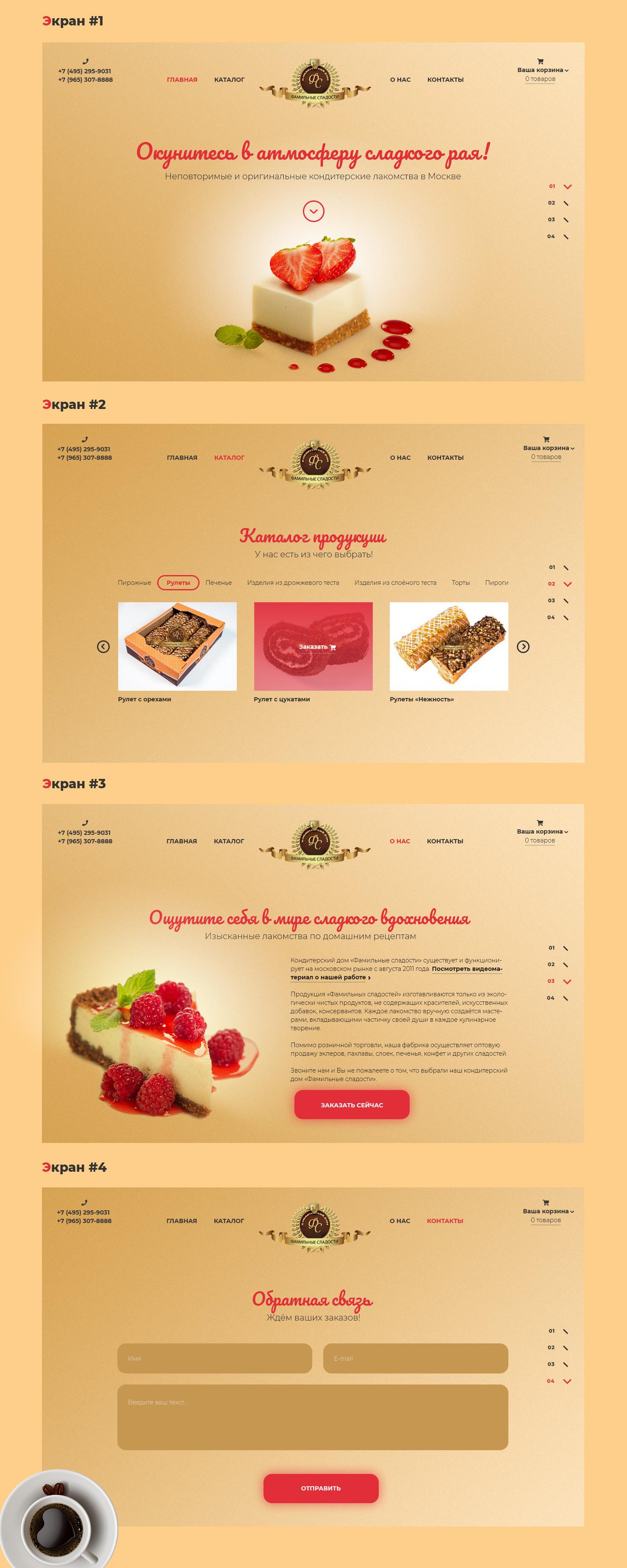 Редизайн главной страницы сайта кондитерского производства фото f_0085aa2bd8838460.jpg