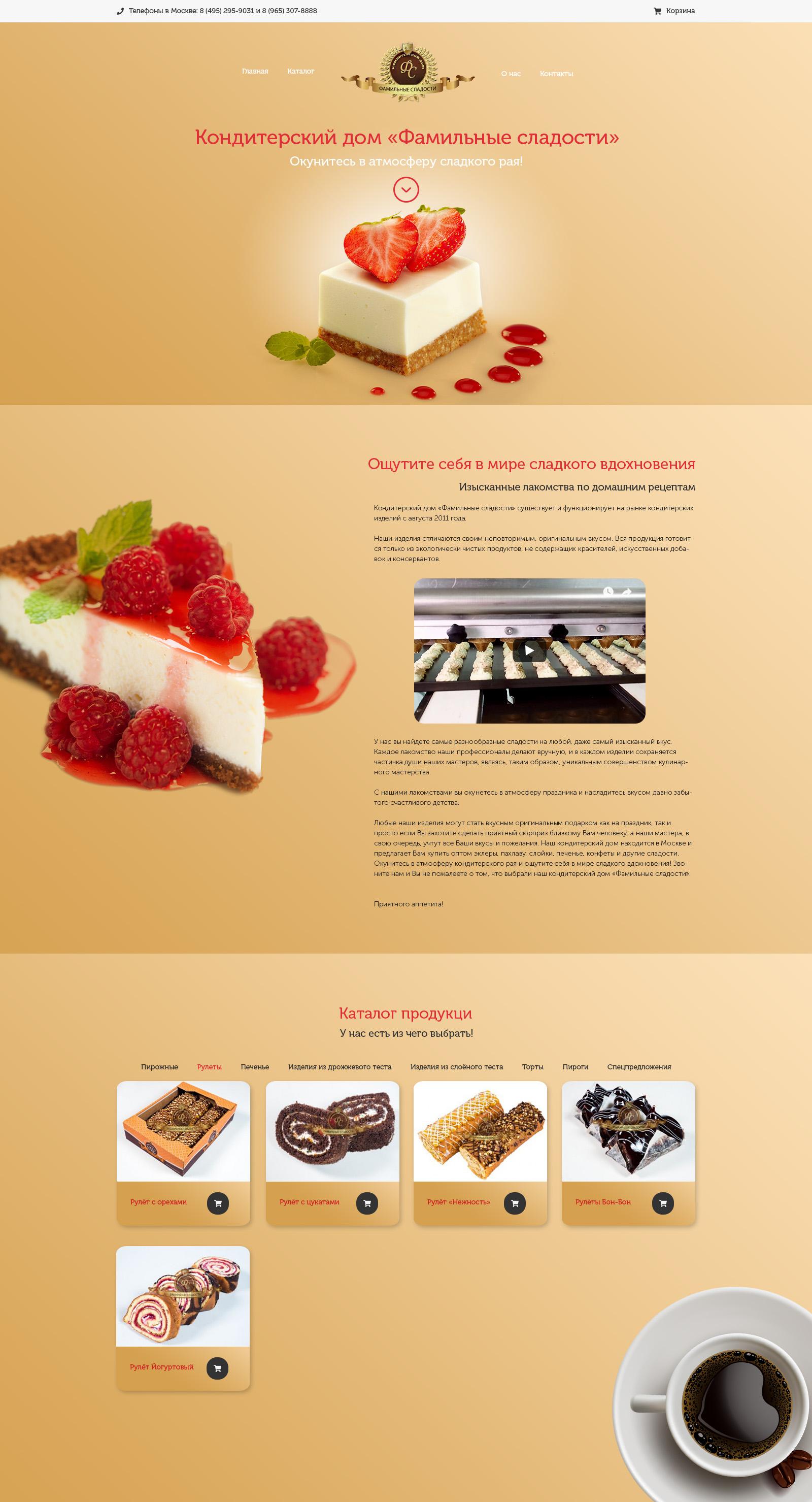 Редизайн главной страницы сайта кондитерского производства фото f_3455a9ffe6813a51.jpg