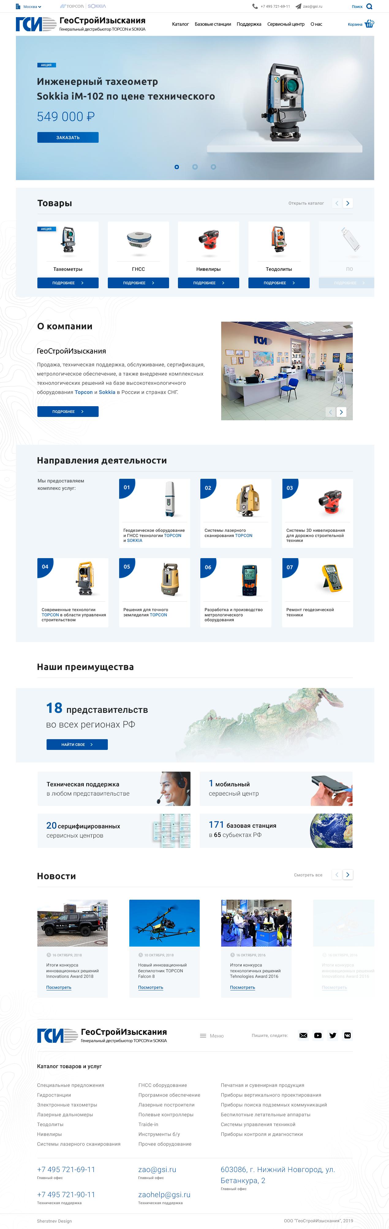 Редизайн имиджевого интернет-магазина