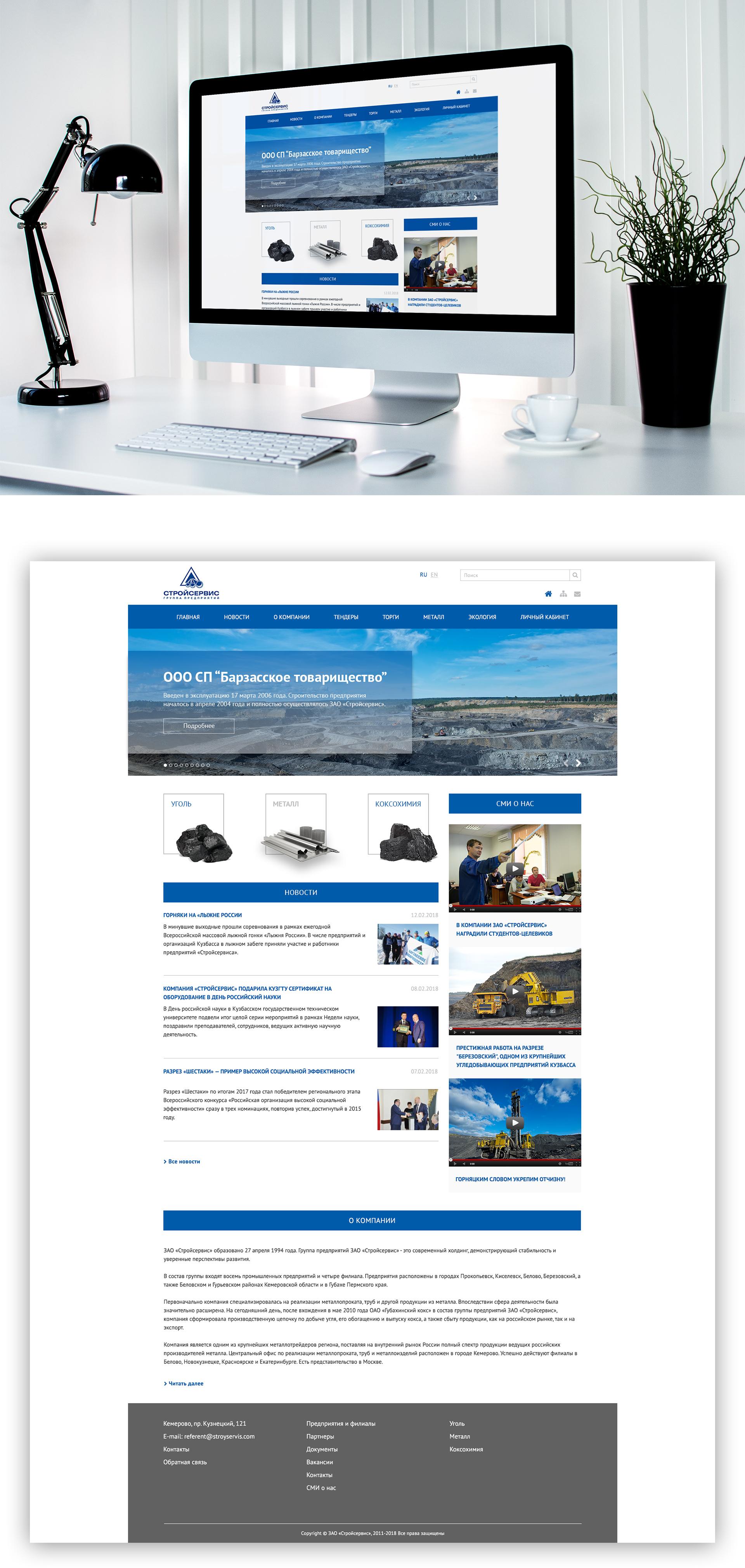Разработка дизайна сайта угледобывающей компании фото f_0665a93150fb4d94.jpg