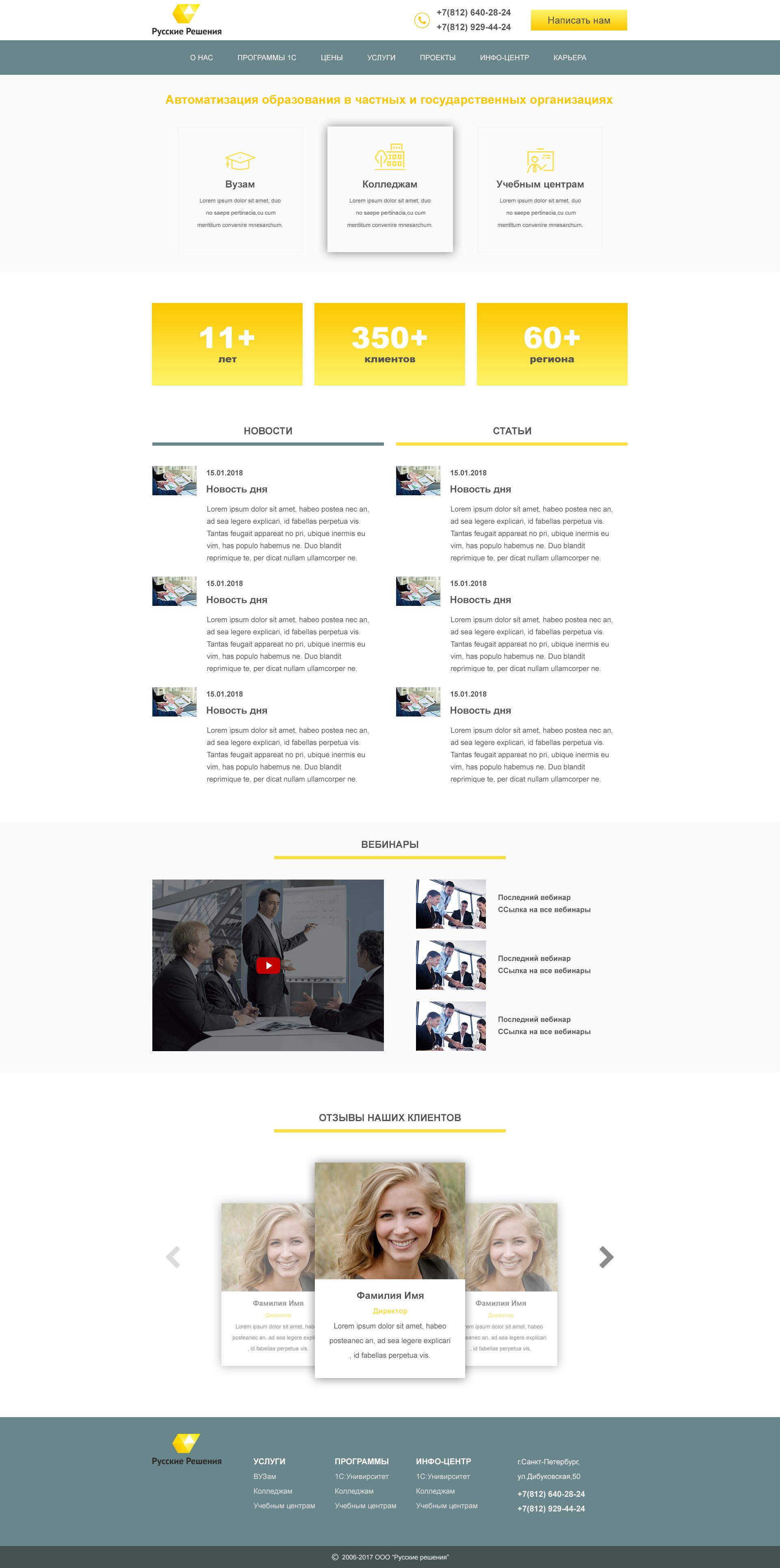 Дизайн главной страницы сайта фото f_3345a61180a302a8.png