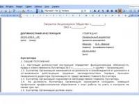 Должностные инструкции, трудовые договора