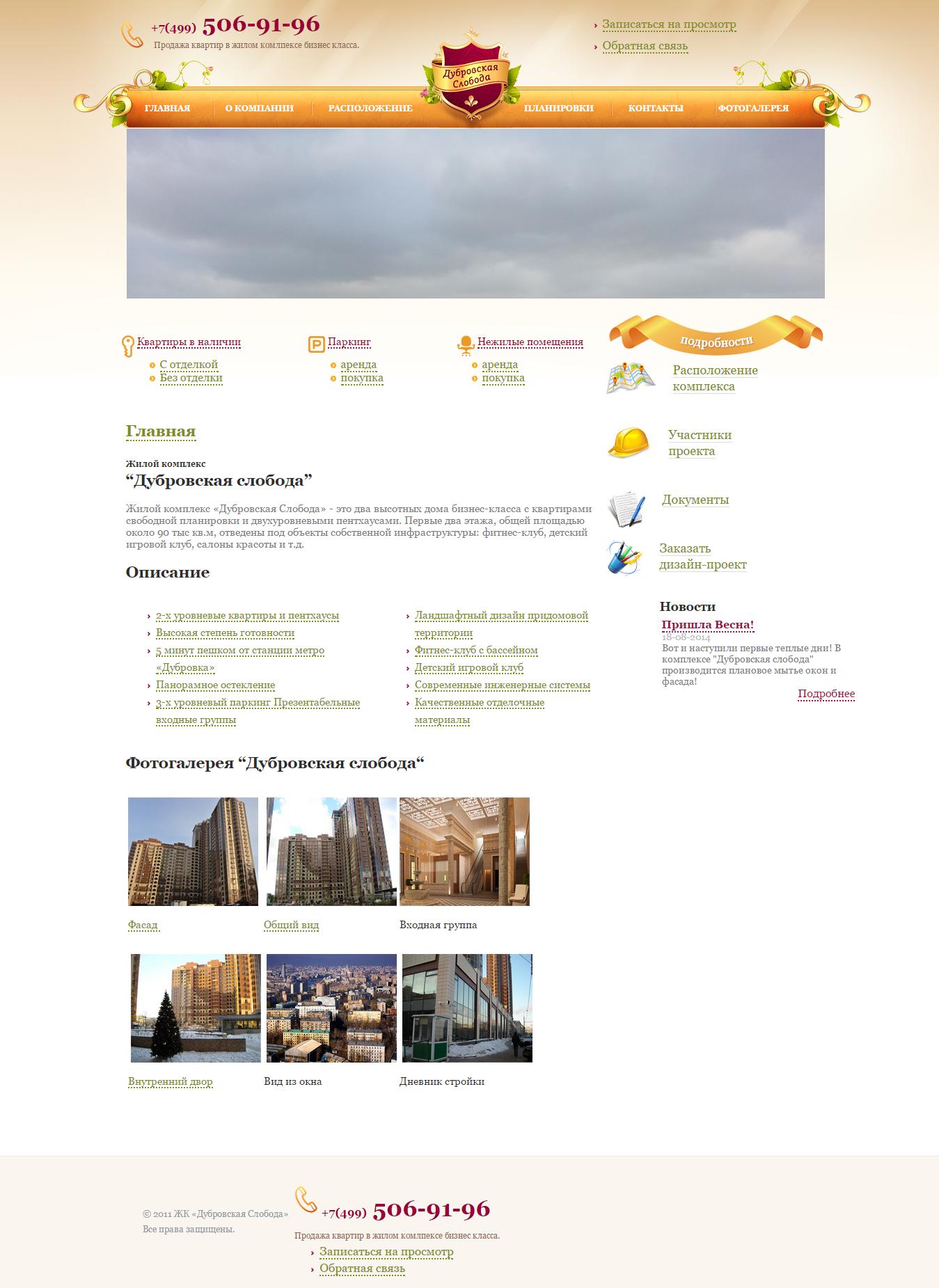 Дубровская Слобода - ЖК бизнес-класс