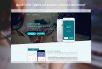 """Дизайн сайта """"Шаблон для рекламы мобильных приложений"""""""