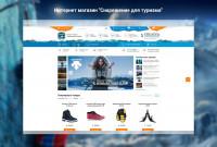 """Интернет магазин """"Снаряжение для туризма"""""""