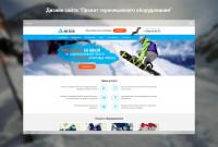 """Дизайн сайта """"Прокат горнолыжного оборудования"""""""