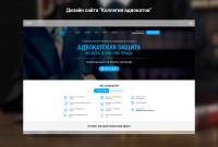 """Дизайн сайта """"Коллегия адвокатов"""""""