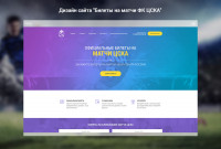 "Дизайн сайта ""Билеты на матчи ФК ЦСКА"""