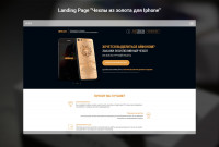 """Landing Page """"Чехлы из золота для Iphone"""""""