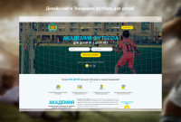 """Дизайн сайта """"Академия футбола для детей"""""""
