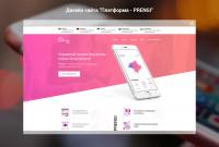 "Дизайн сайта ""Платформа - PRENGI"""