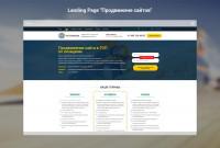 "Landing Page ""Продвижене сайтов"""