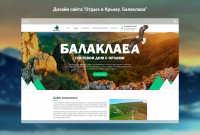 """Дизайн сайта """"Отдых в Крыму. Балаклава"""""""