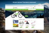 """Интернет магазин """"Спортивное снаряжение"""""""