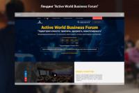 "Лендинг ""Active World Business Forum"""