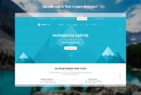 """Дизайн сайта """"Веб студия Webstars"""""""