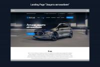 "Landing Page ""Защита автомобиля"""
