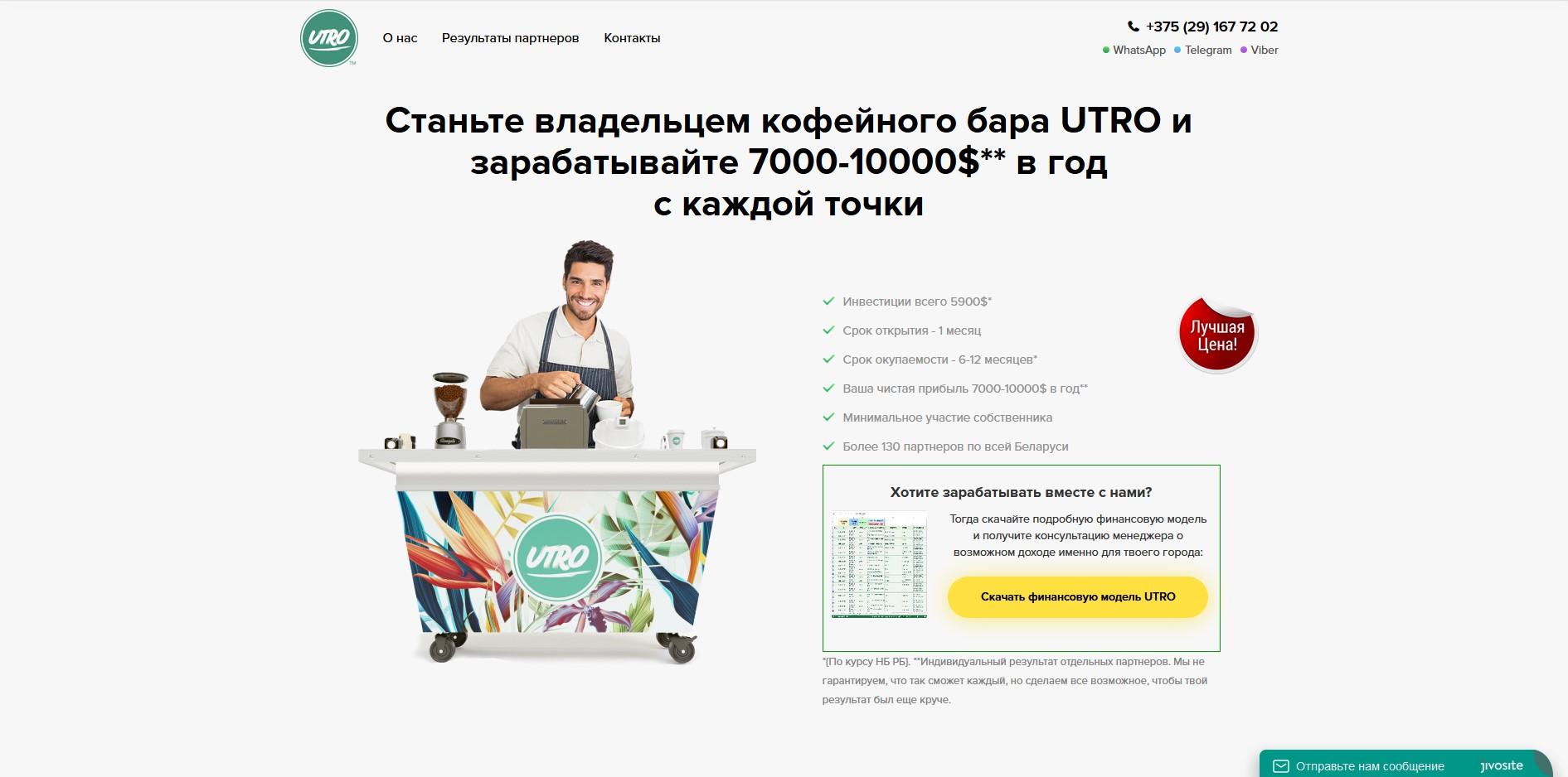 Кофейный бар UTRO