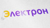 Логотип электро магазина Электрон