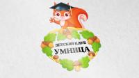 Логотип детского клуба Умница