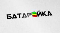 Логотип магазина электроники и аксессуаров Батарейка
