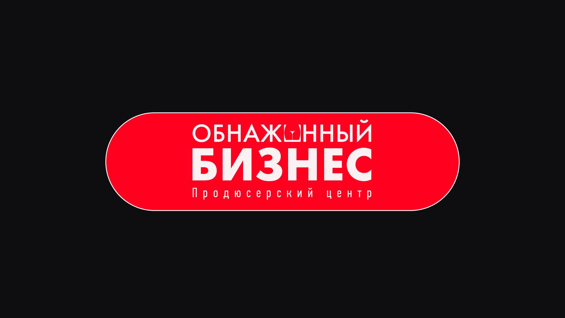 "Логотип для продюсерского центра ""Обнажённый бизнес"" фото f_3715ba3e22891e61.png"