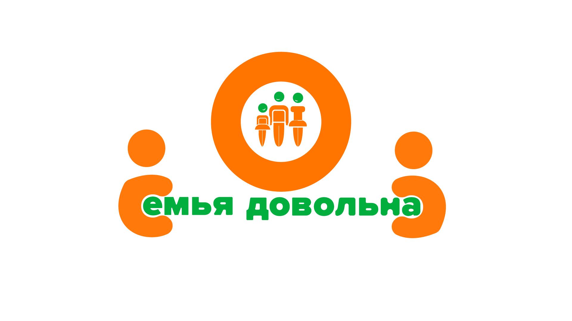 """Разработайте логотип для торговой марки """"Семья довольна"""" фото f_3935ba6c33c33d23.png"""