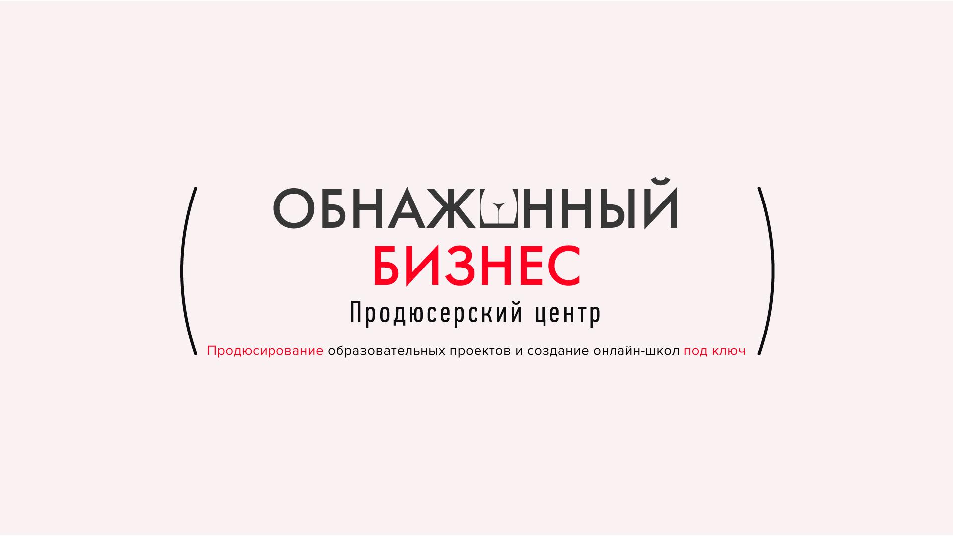 "Логотип для продюсерского центра ""Обнажённый бизнес"" фото f_5875ba0e1e80fbed.png"
