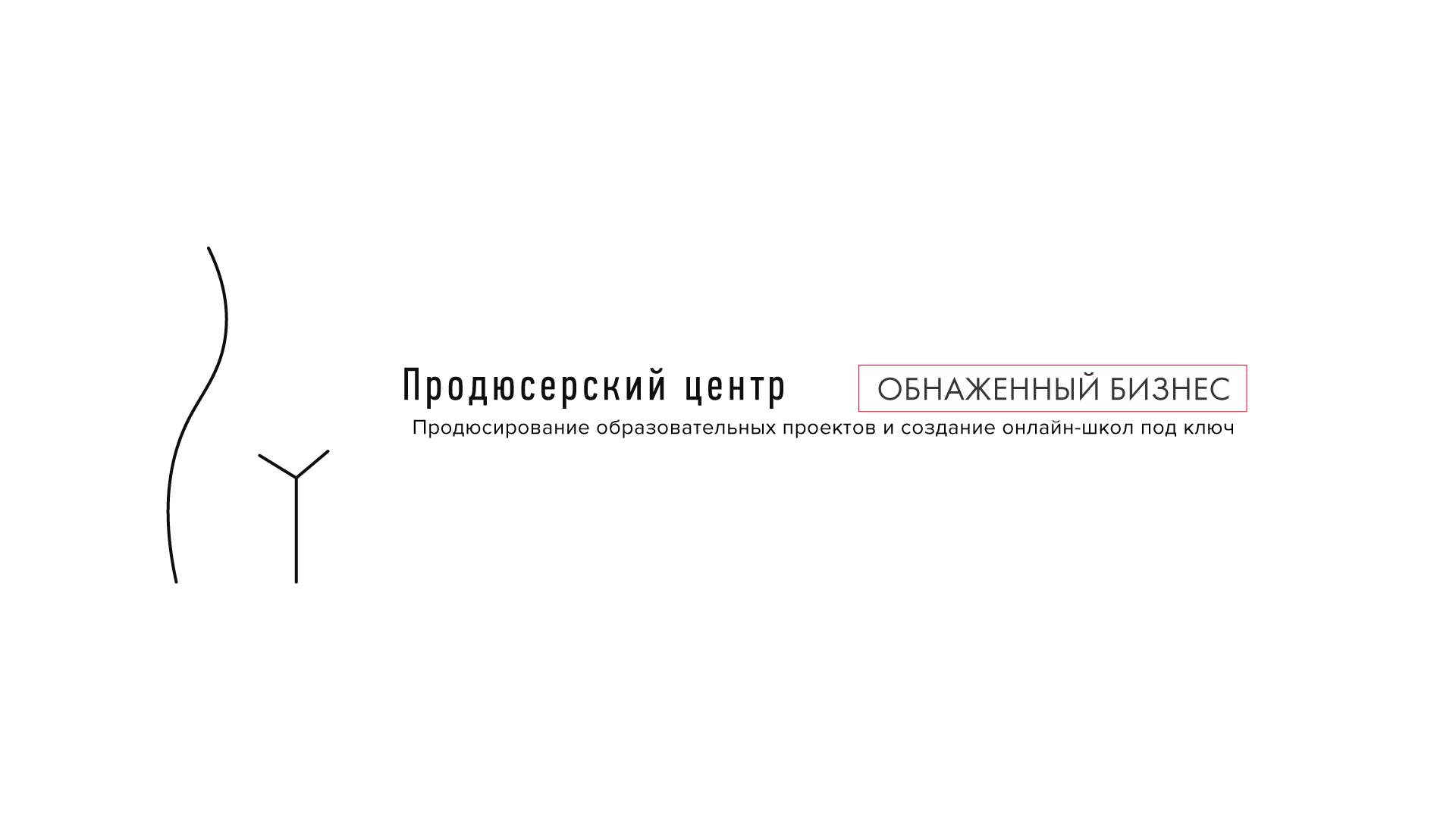 "Логотип для продюсерского центра ""Обнажённый бизнес"" фото f_6855b9ed1ca42c02.png"