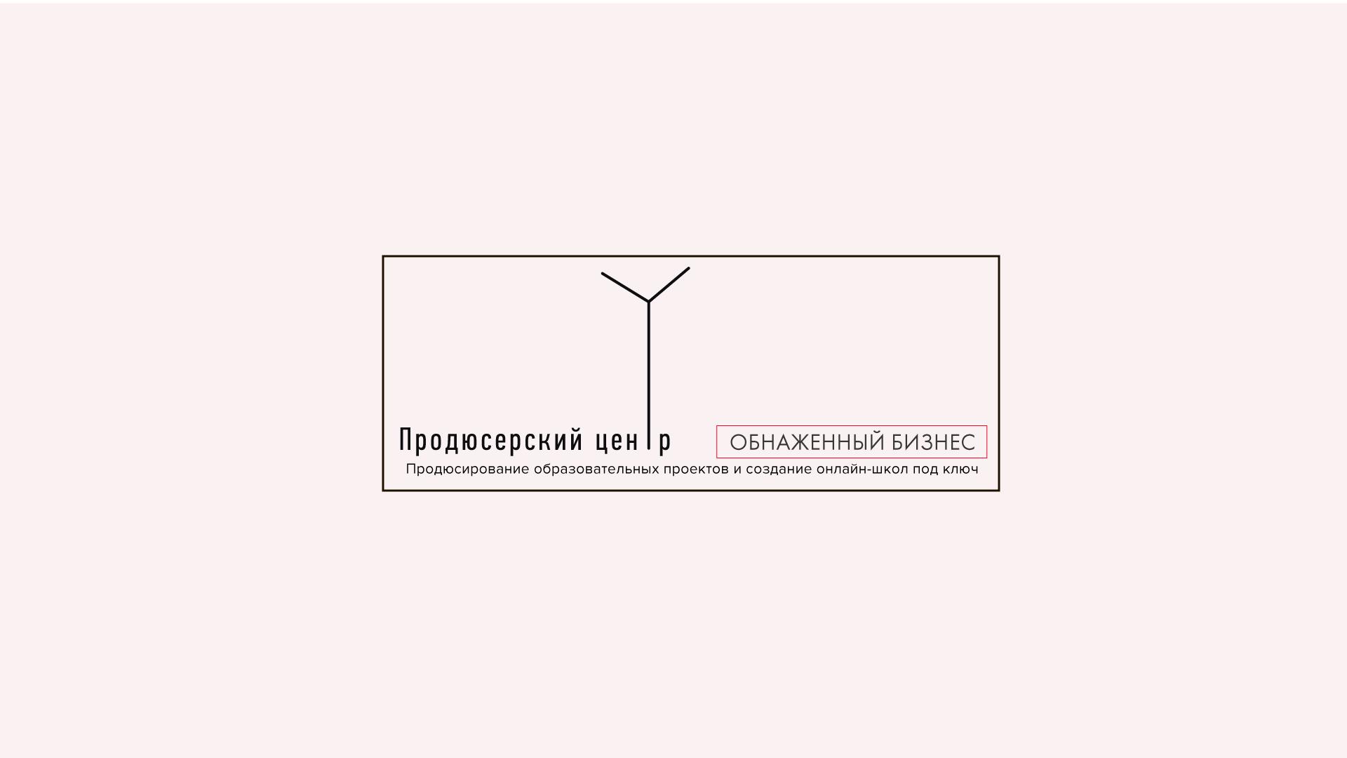 "Логотип для продюсерского центра ""Обнажённый бизнес"" фото f_7715b9f872f38a69.png"