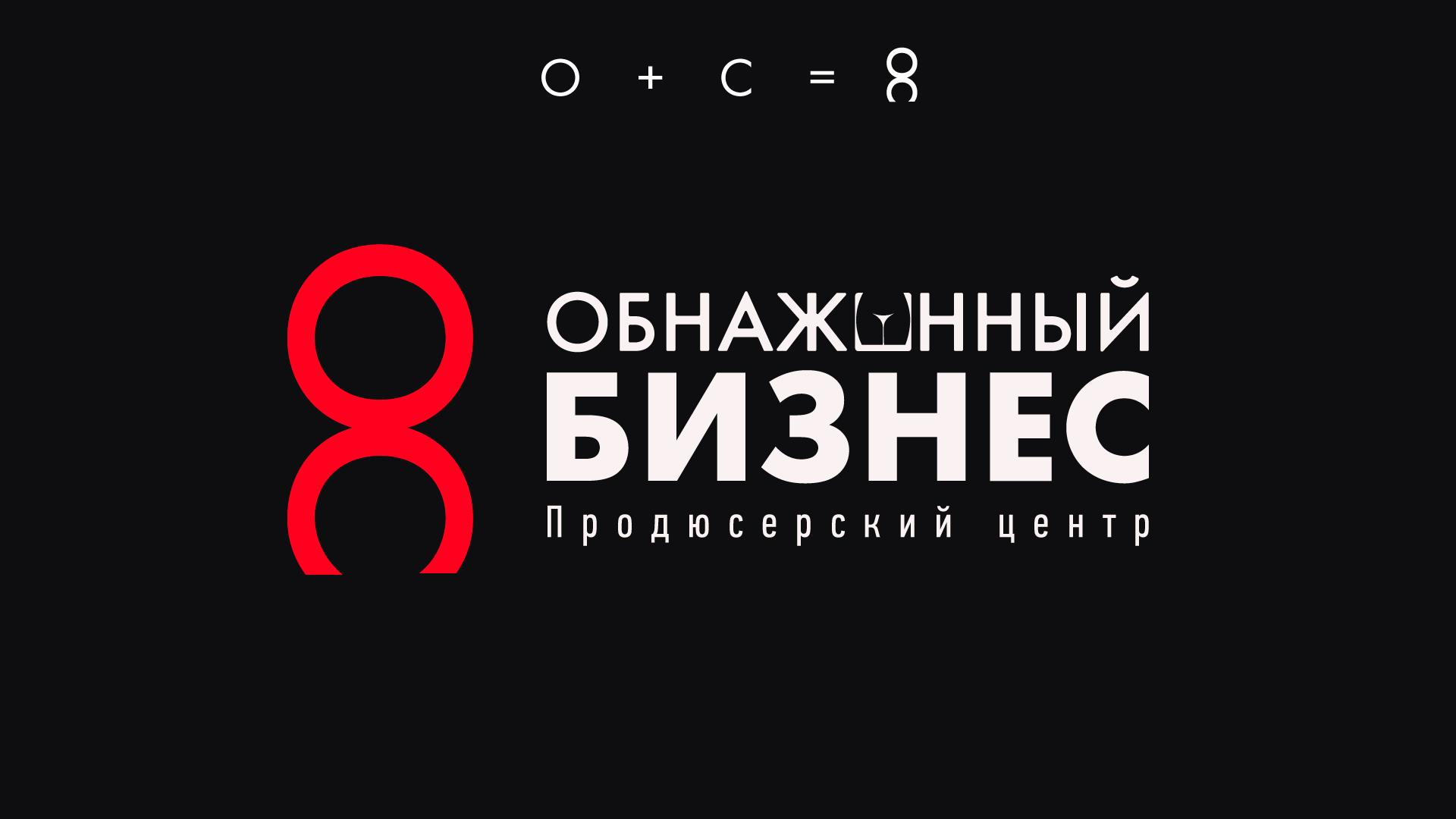 """Логотип для продюсерского центра """"Обнажённый бизнес"""" фото f_8085ba3e73d43acf.png"""