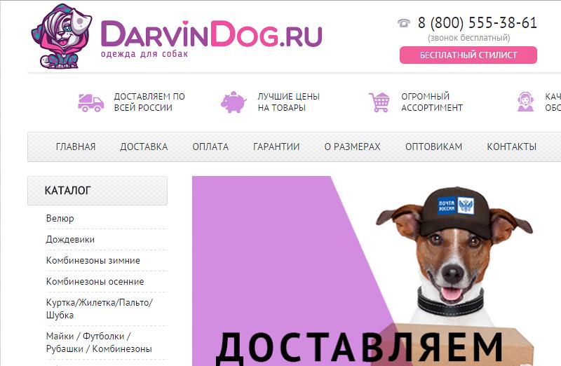 Создать логотип для интернет магазина одежды для собак фото f_027564dc534c2db5.jpg
