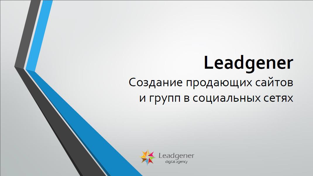 """Маркетинг-кит и коммерческое предложение для """"Leadgener"""""""