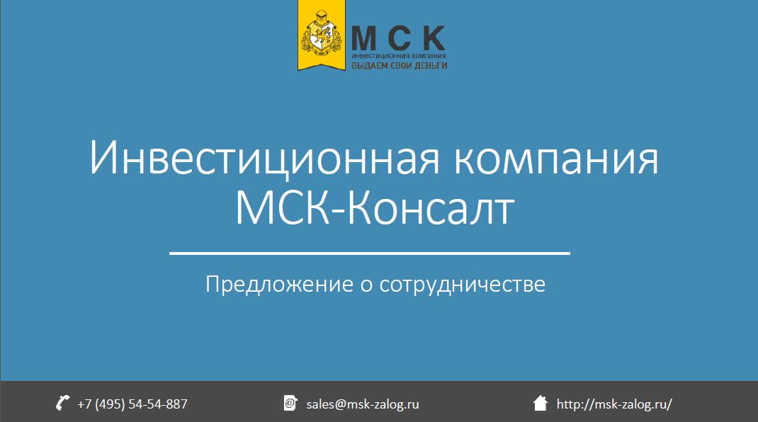 """Коммерческое предложение для """"МСК-консалт"""""""