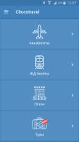 Туристический онлайн-сервис