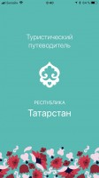 Путеводитель и гид по Казани