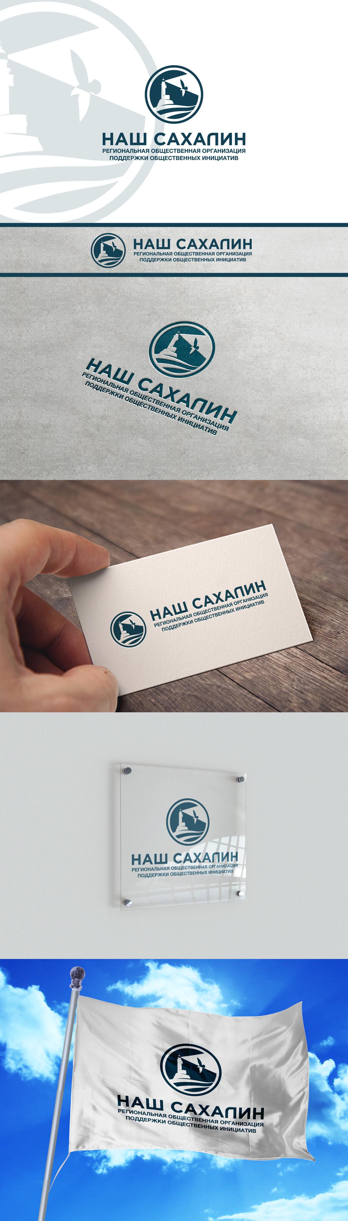 "Логотип для некоммерческой организации ""Наш Сахалин"" фото f_7495a803ec31e9d9.jpg"