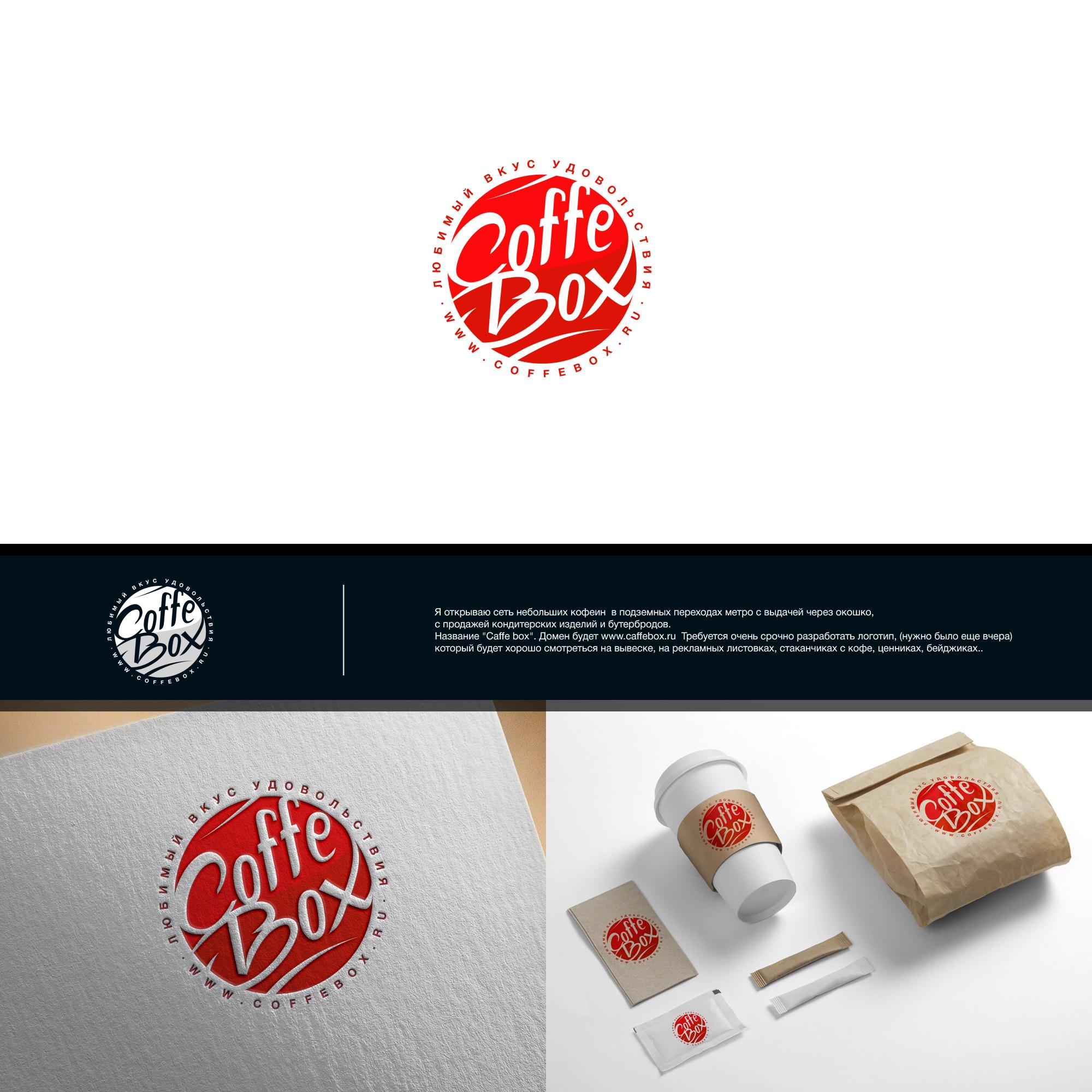 Требуется очень срочно разработать логотип кофейни! фото f_7665a0de8b1ca0dd.jpg