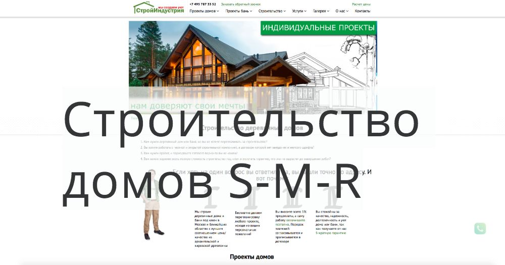 Строительство домов S-M-R.ru - Яндекс Директ