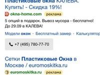 Настройка рекламной кампании Яндекс. Директ