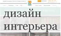 Дизайн интерьера. 3 заявки 987 грн - Google Ads (Украина)