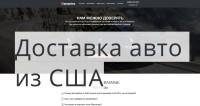 Покупка авто из СШA. 9 заявок/день по 273 руб. с G.Adwords.
