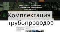 Комплектация трубопроводов - Яндекс Директ и Google Реклама
