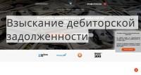 Взыскание дебиторской задолженности - Яндекс Директ и Google Реклама