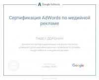 Сертифицированный специалист Google AdWords по медийной рекламе