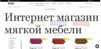 Интернет магазин мягкой мебели Redsofa