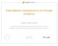 Сертифицированный специалист Google Analytics