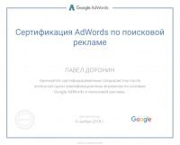 Сертифицированный специалист Google AdWords по поисковой рекламе