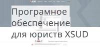 ПО для юристов XSUD - Google Реклама