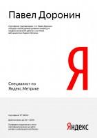 Сертифицированный специалист Яндекс.Метрика